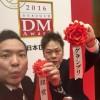 スゲーッス!塾長スゲーッス!!祝・DM大賞受賞!!!