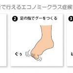 熊本のおっちゃんおばちゃんガンバって!車中泊でのエコノミークラス症候群予防法