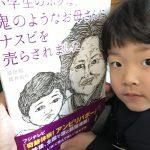 小学生のボクは鬼のようなお母さんにナスビを売らされました。を読んでて思うこと