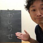 3/9(木)〜3/10(金)はお休みをいただきまっす!
