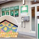 やまぐち接骨院に電車(JR大和路線 東部市場前)でお越しの方へ