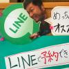 LINE@復活してみた! 質問、予約に気軽に使ってくださいね〜♩
