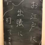 1/26(金)は東京出張のためお休みしまっす!