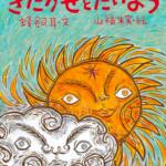 「北風と太陽」って知っていますか?
